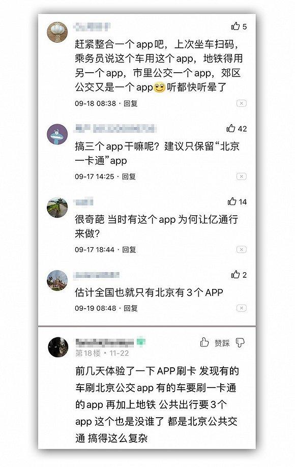 北京扫码乘车姗姗迟来:亿通行、一卡通、北京公交的合分之争