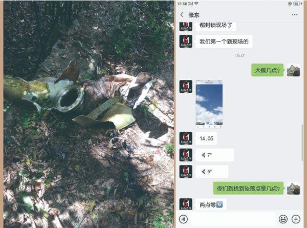 网传飞机坠落河南灵宝 火箭残骸疑坠落陕西洛南