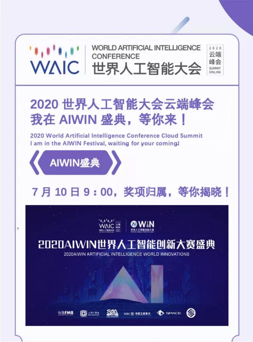 """斑鸠回收!世界人工智能创新大赛(AIWIN)城市管理赛道10强""""最AI""""项目"""
