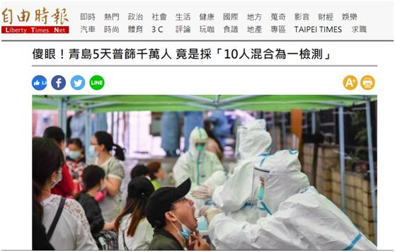"""【比特中国】_台媒损青岛新冠病毒混采检测""""让人傻眼"""",又被打脸"""