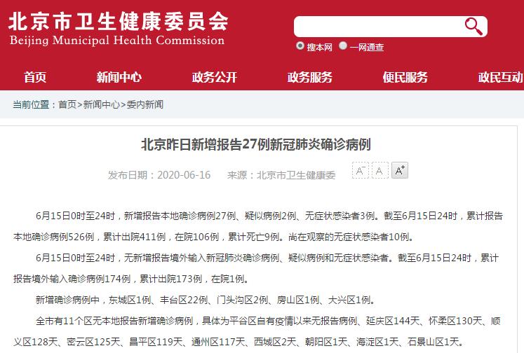 """北京五天累计确诊病例""""破百"""",已扩散到9个区!防控工作领导小组会..."""