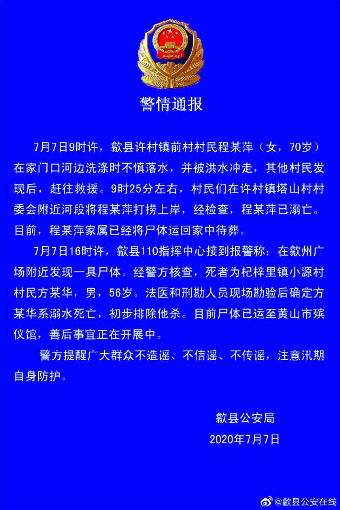 【站长博客】_安徽歙县公安:7日发生2名村民溺亡事件