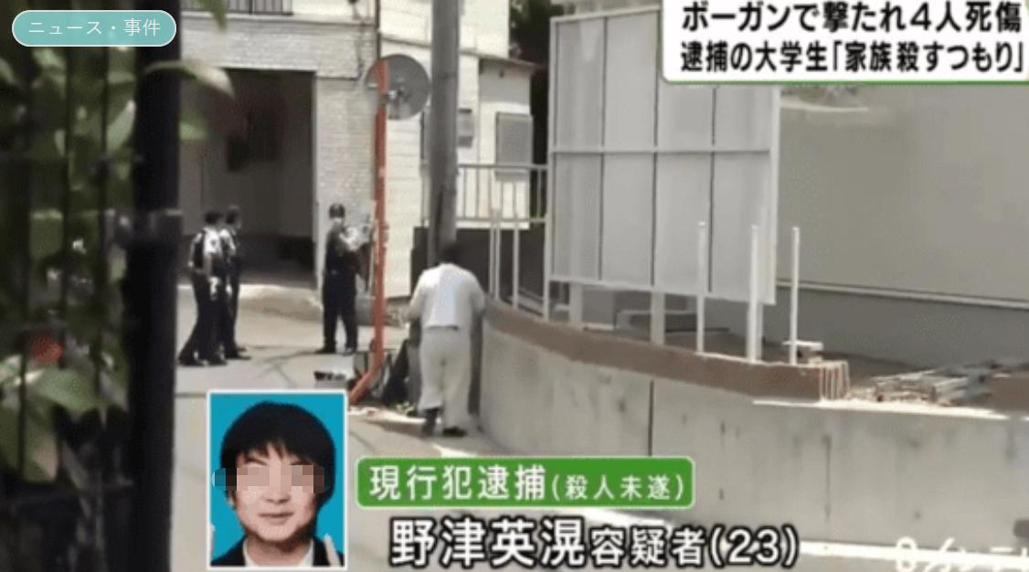 【网站流量统计】_日本23岁大学生射杀四位亲人 警方:系精心策划,直中要害