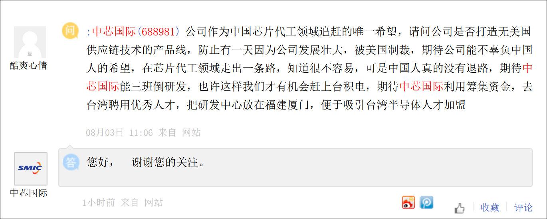 """中芯国际首次正面回应""""能否继续为华为生产芯片""""等问题"""