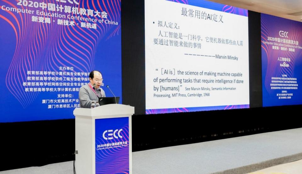 中国计算机大会人工智能论坛引注目 百度开源助高校AI人才培养