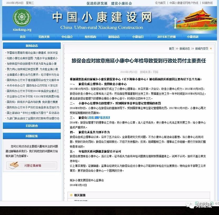 城乡小康发展促进中心声明 图片来自中国小康建设网