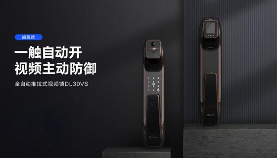 萤石视频锁DL30VS:远程可视通话 生活安全便捷