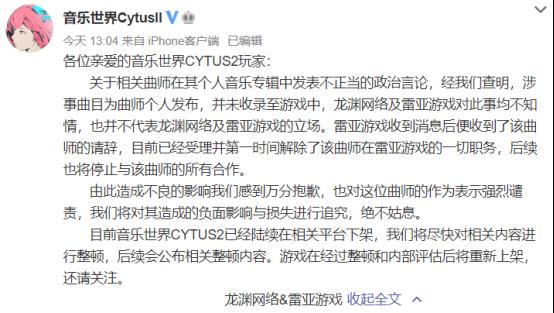龙渊网络官方微博截图