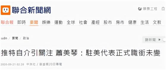 """【亚洲天堂学院】_台""""驻美代表""""就推特自封""""台驻美大使""""道歉,但依然没改"""