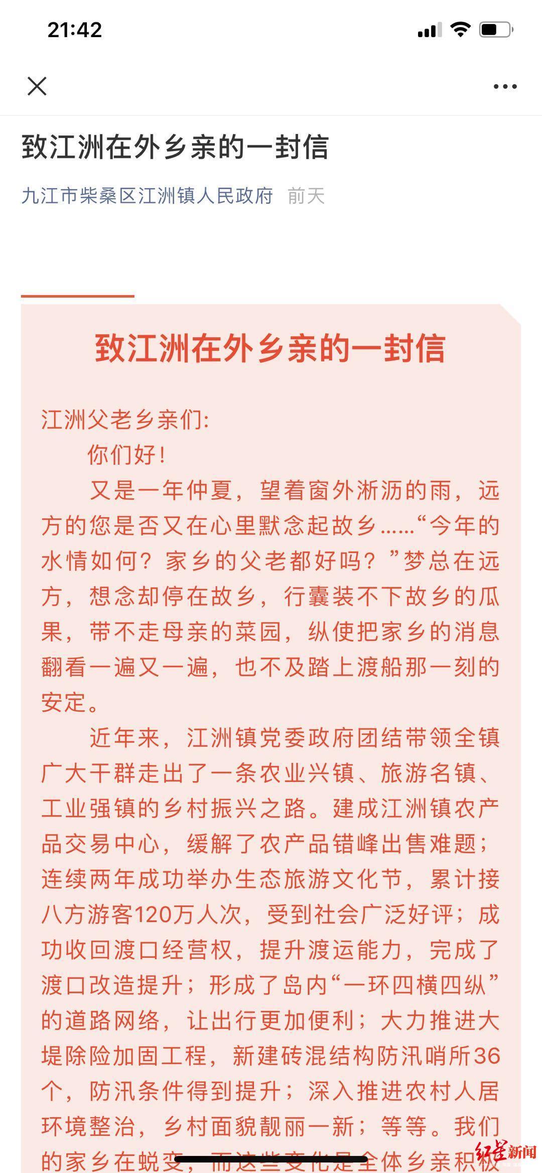 【彩乐园2登录进入12dsncom】_九江江洲呼吁乡亲返乡抗洪,两天3000人返乡,官方:仍缺人手、物资