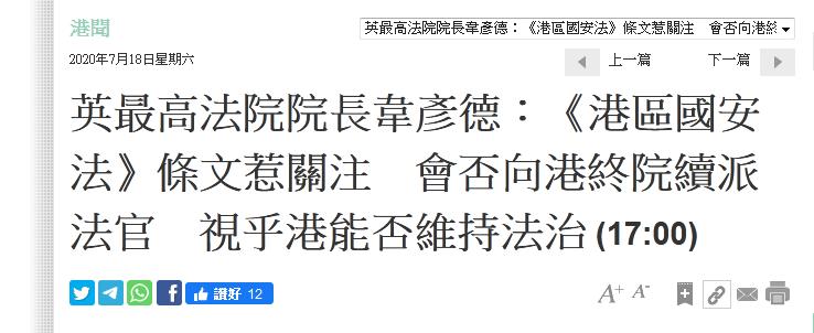 【快猫网址优化工具】_英国威胁停止向香港派遣法官