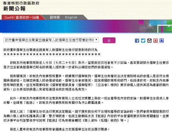 """【搜索引擎排名优化】_选举主任被人肆意""""起底""""攻击,港府谴责"""