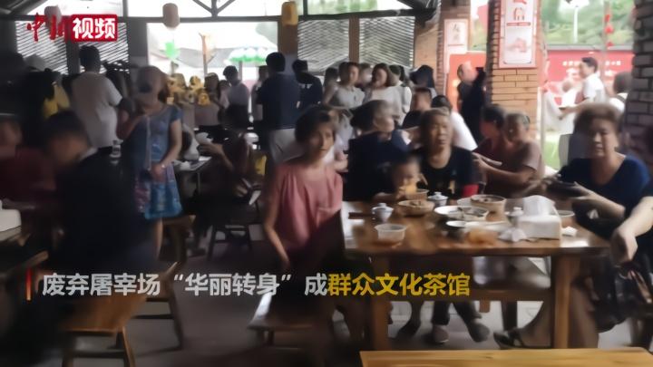 """废弃屠宰场""""华丽转身""""成群众文化茶馆"""