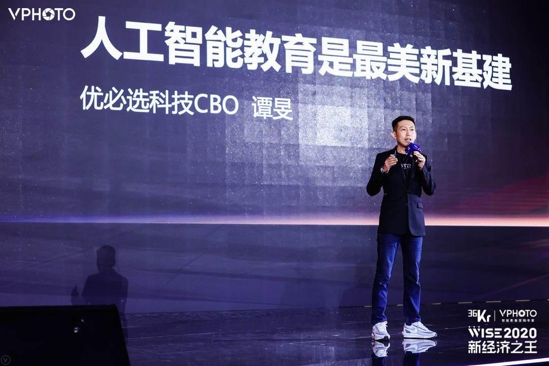 优必选科技CBO谭旻:人工智能教育是最美新基建 | WISE2020新经济之王