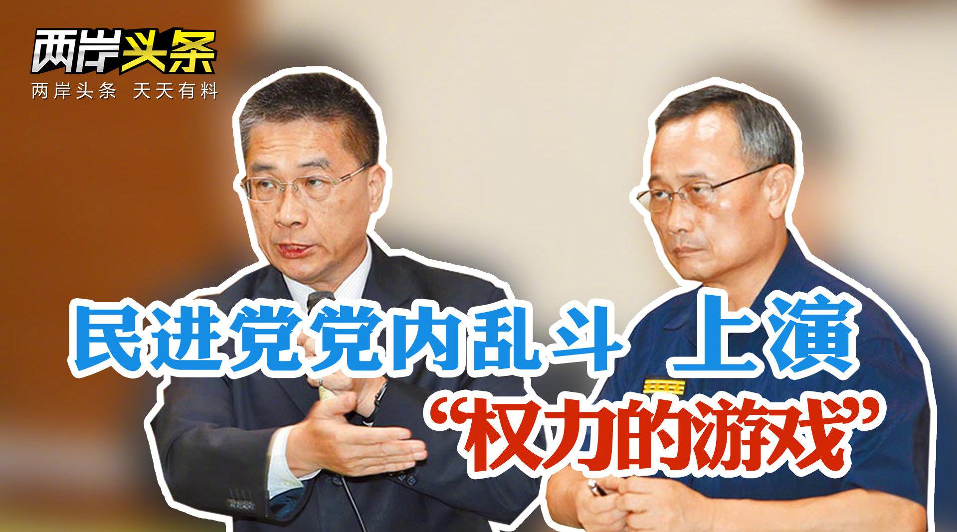 """民进党党内乱斗 上演""""权力的游戏"""""""