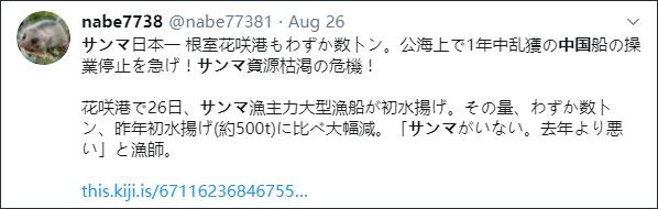 """日本人吃不起秋刀鱼却""""甩锅""""中国 日专家:厚颜无耻"""
