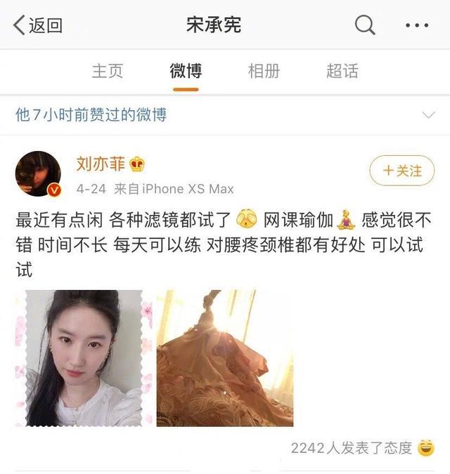 宋承憲深夜點贊劉亦菲自拍照,疑為宣傳新劇蹭熱度被嘲