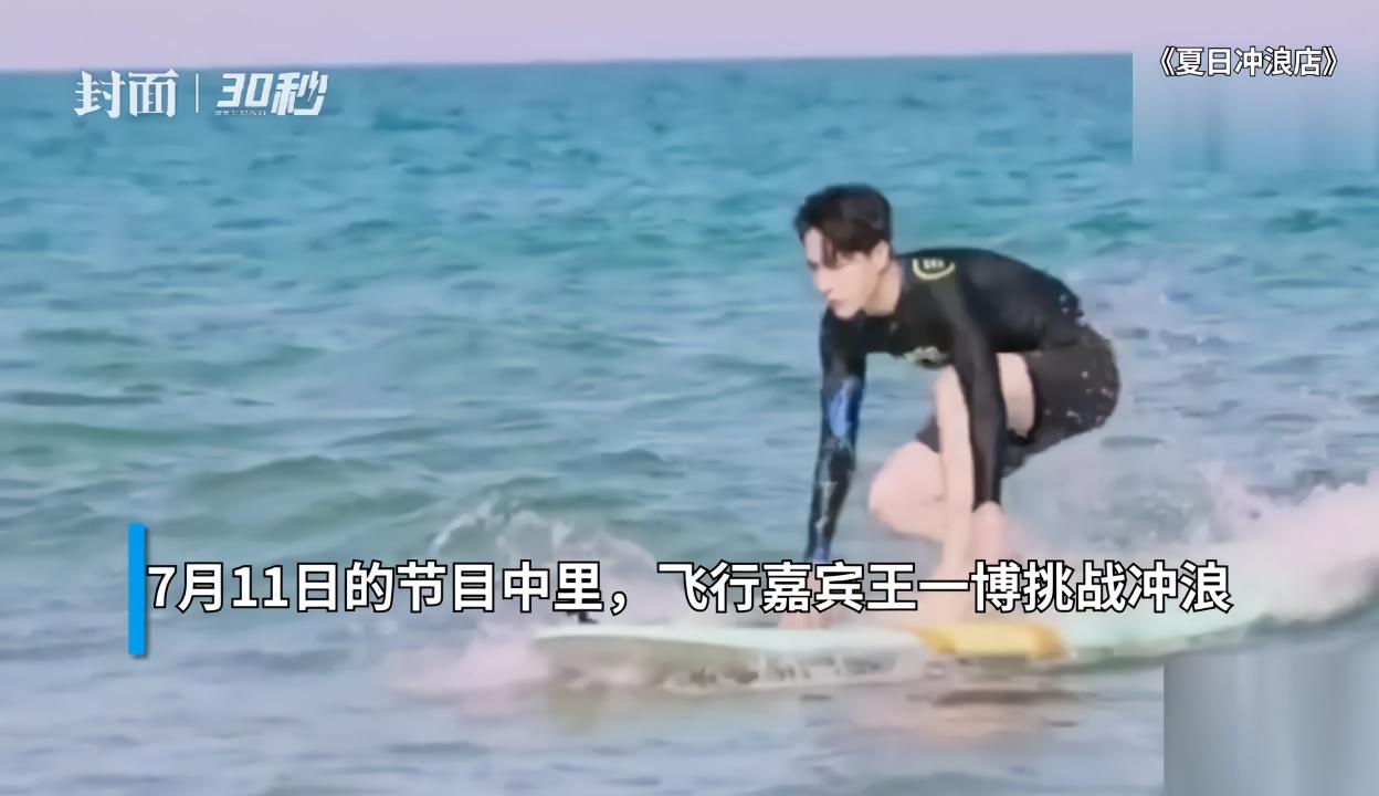 30秒|王一博挑战冲浪一次成功 《夏日冲浪店》带你解锁冲浪运动