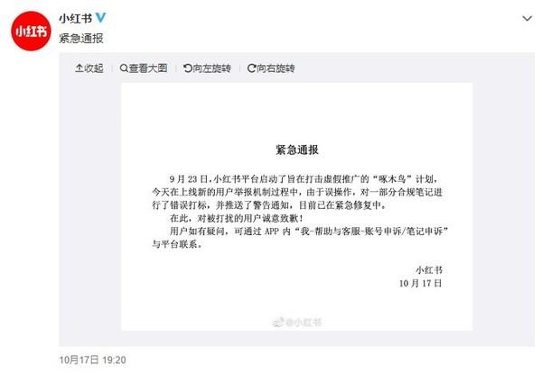 小红书官方微博发布紧急通报