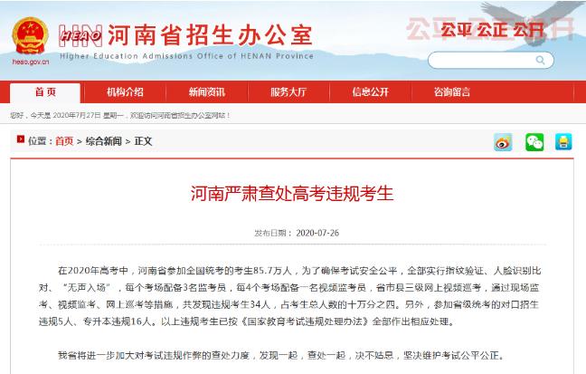 【大连久久热在线】_浙江、山东之后又有三地通报高考违规 近百人被查处