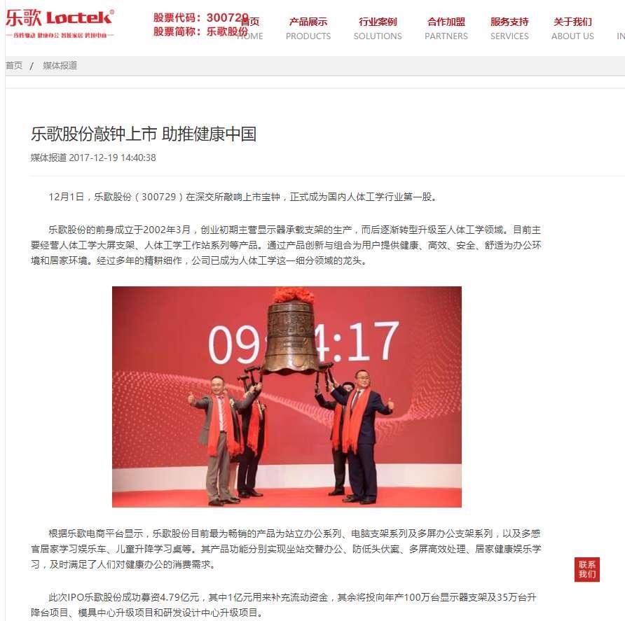 樂歌股份官網在2017年發布的上市文章