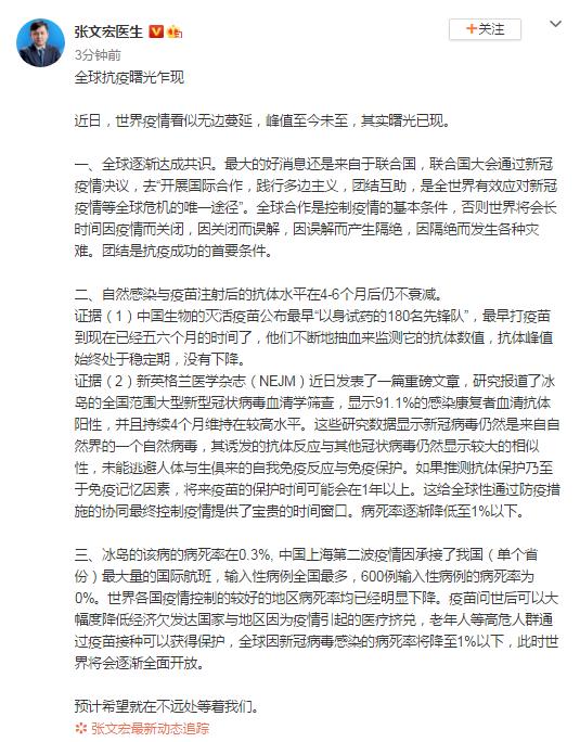 """【二丁目拓也君】_张文宏:全球抗疫曙光乍现,""""希望就在不远处等着我们"""""""
