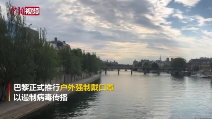 巴黎正式推行户外强制戴口罩