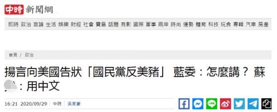 """【广西企划平台】_苏贞昌向美国""""告洋状"""",还认了"""