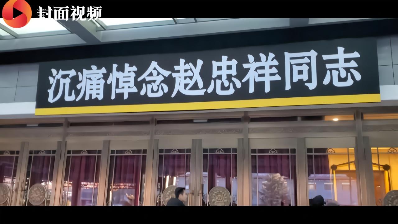 赵忠祥告别仪式在京举行 根据家人要求不放哀乐
