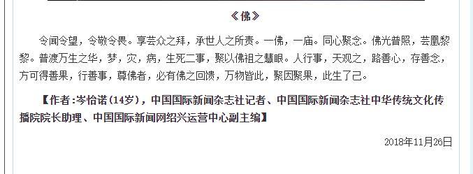 岑怡诺公布的诗歌《佛》,署名自称是某网站分部副主编。 图片来自网络