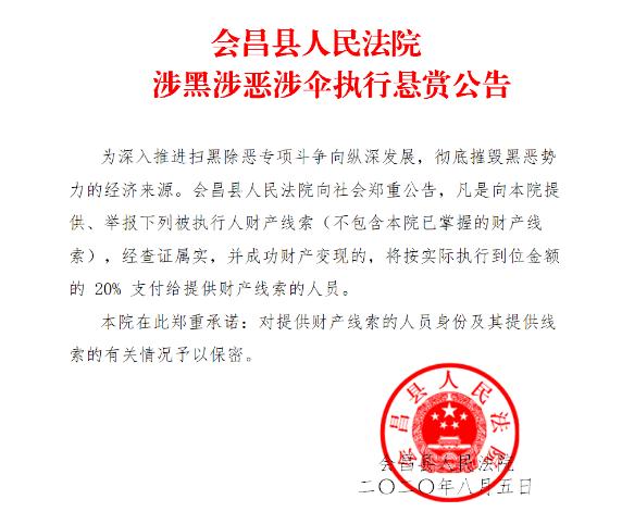 【朱能源】_最高赏金130余万元!江西这42人被公开悬赏