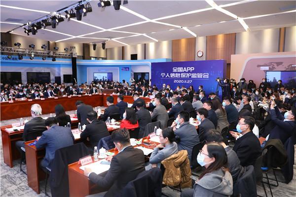 中国利用人工智能、大数据等新技术手段加强APP个人信息保护 明年有望具备全年检测180万款能力