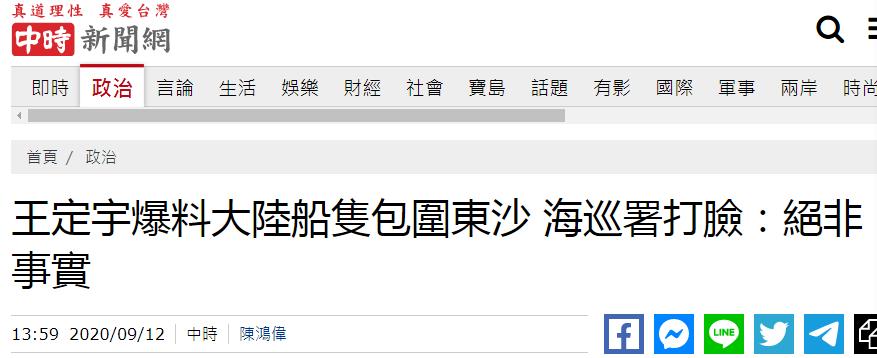 """【深圳快猫网址培训】_大陆大批船只包围东沙超过60小时?台""""海巡署""""否认"""