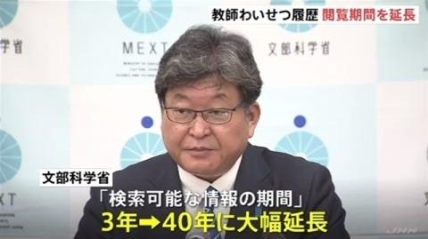 【快猫网址免费培训教程】_日本重拳打击教师性犯罪:处罚记录可查询时限延长至40年
