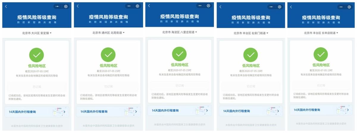【山东网站优化】_北京又有6地疫情风险等级降级!高风险地区仅余一个