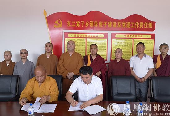 捐赠协议签字仪式(图片来源:凤凰网佛教 摄影:吉林省佛教协会)