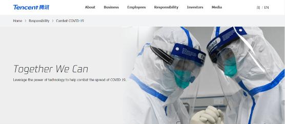 腾讯上线全球战疫信息平台 科技开源走出国门