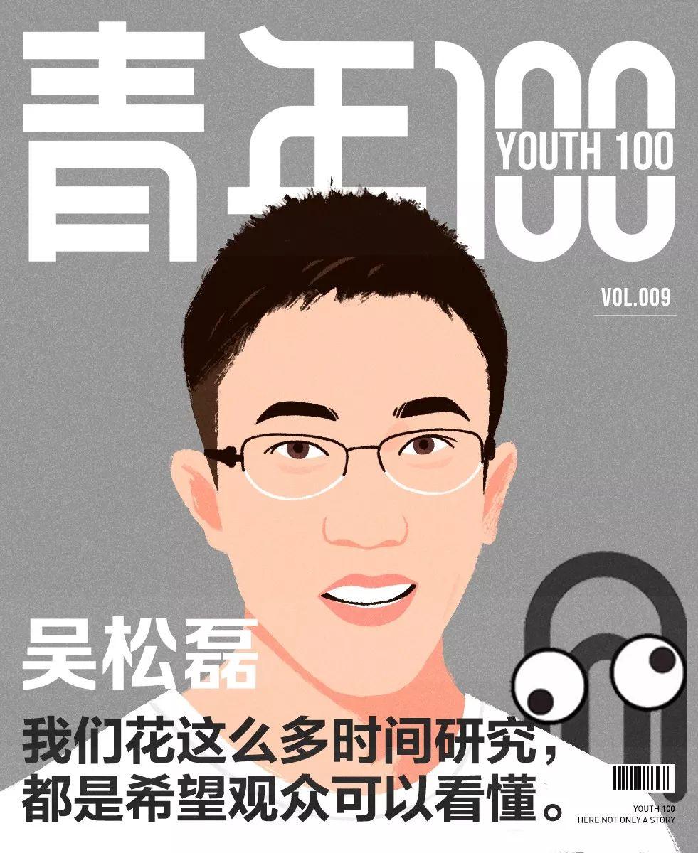 专访回形针吴松磊 | 一条疫情科普视频全网播放 1.5 亿,他们是如何炼成的插图