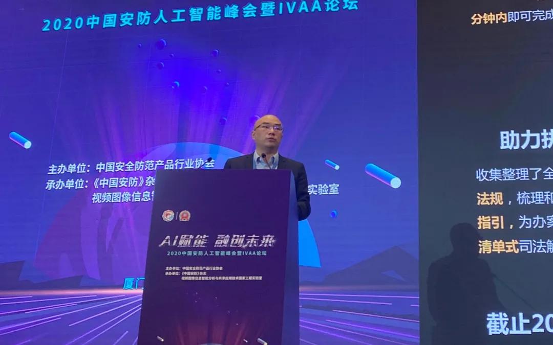 科大讯飞亮相2020中国人工智能高峰论坛