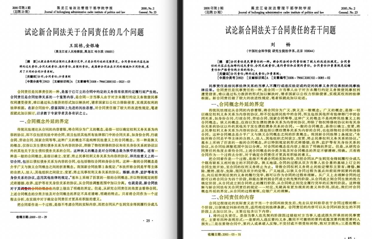 【彩乐园彩票注册】_黑龙江一刊物同一期两篇论文现雷同,回应:会了解当时情况