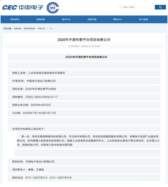 防止再被卡脖子,中国正构建代码托管平台Gitee来取代GitHub