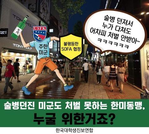 """驻韩美军又惹事!韩网友用这幅漫画讽刺所谓""""韩美同盟"""""""