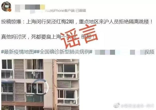 上海疫情大爆發?在滬隔離人員跳樓?謠言