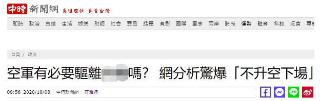 """【西安炮兵社区app培训】_台湾空军升空""""驱离共机""""花了255亿?台网友好奇:有必要吗?"""