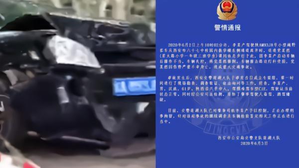西安小学生校内被撞身亡,警方控制肇事司机