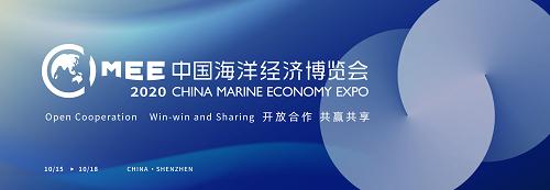 2020海博会将于10月15日在深圳启幕 五大亮点抢先看插图