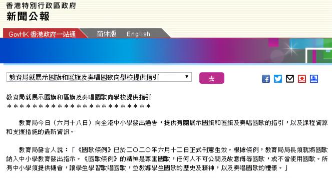 【网站搜索优化】_香港教育局:元旦、国庆及七一中小学须奏唱国歌