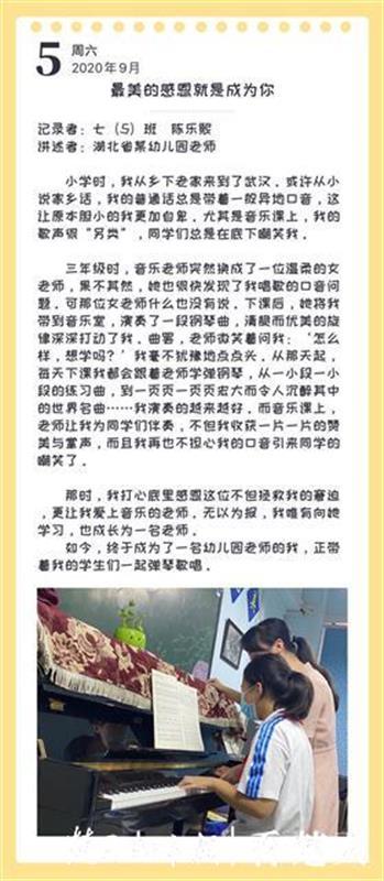 楚天都市报-09-11讯(记者向一帆通讯员杨学工