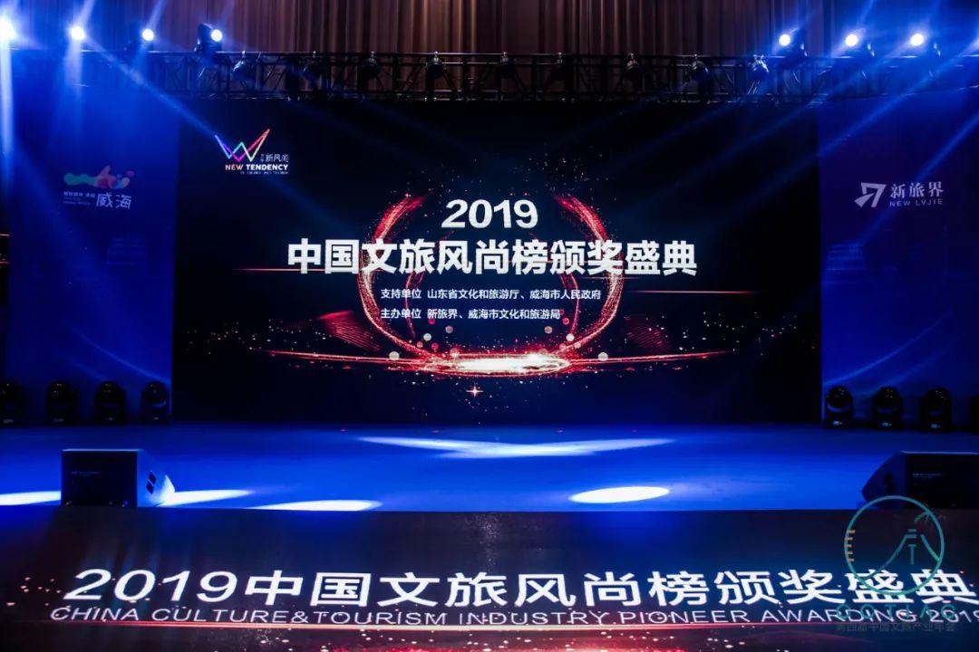 文旅产业谁领航?2019中国文旅风尚榜榜单出炉