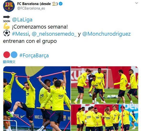 王者归来!巴萨官宣梅西和塞梅多参与球队合练,积极备战西甲
